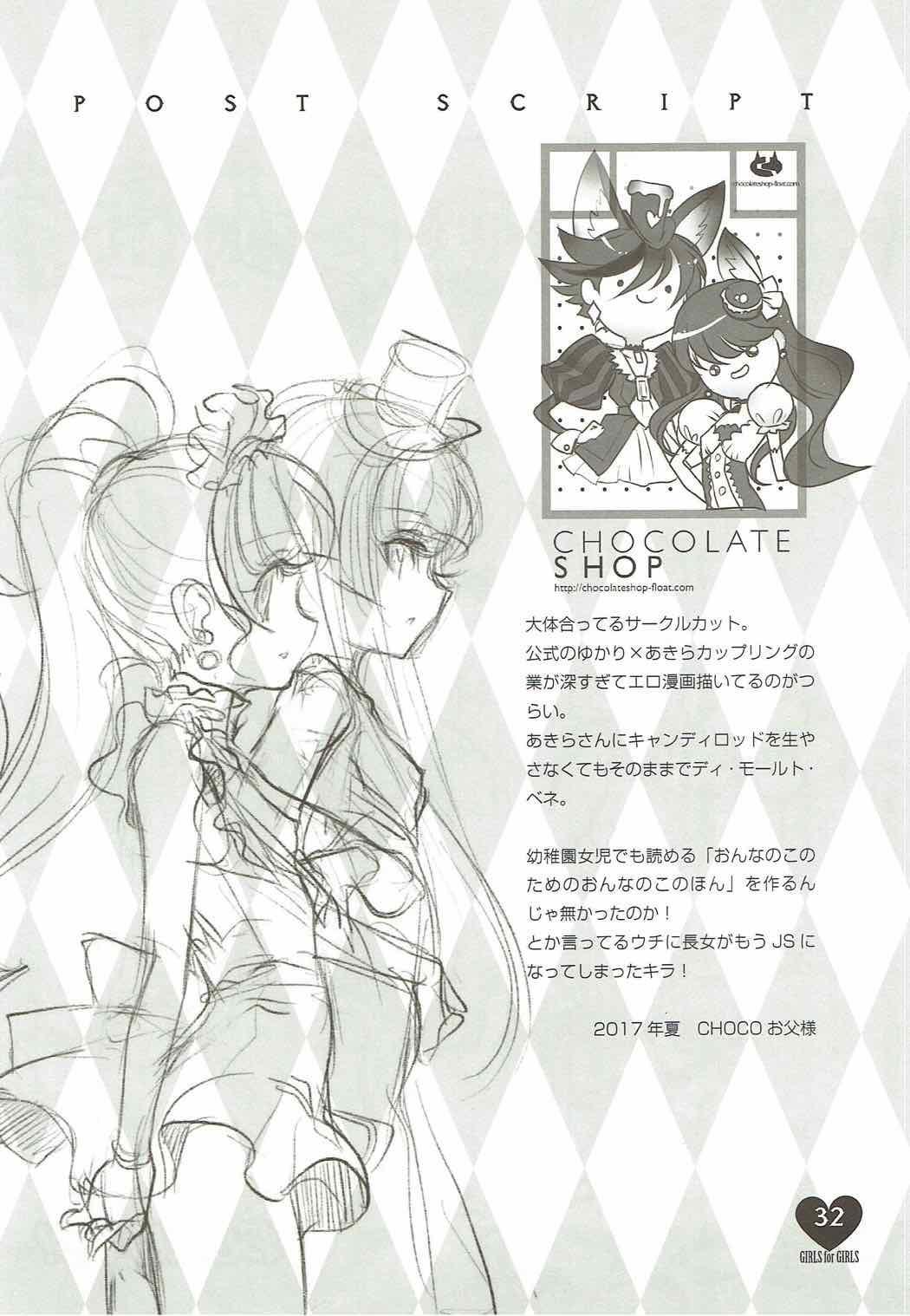 Shoujo You Shoujo PreCure a la Mode Hen 30