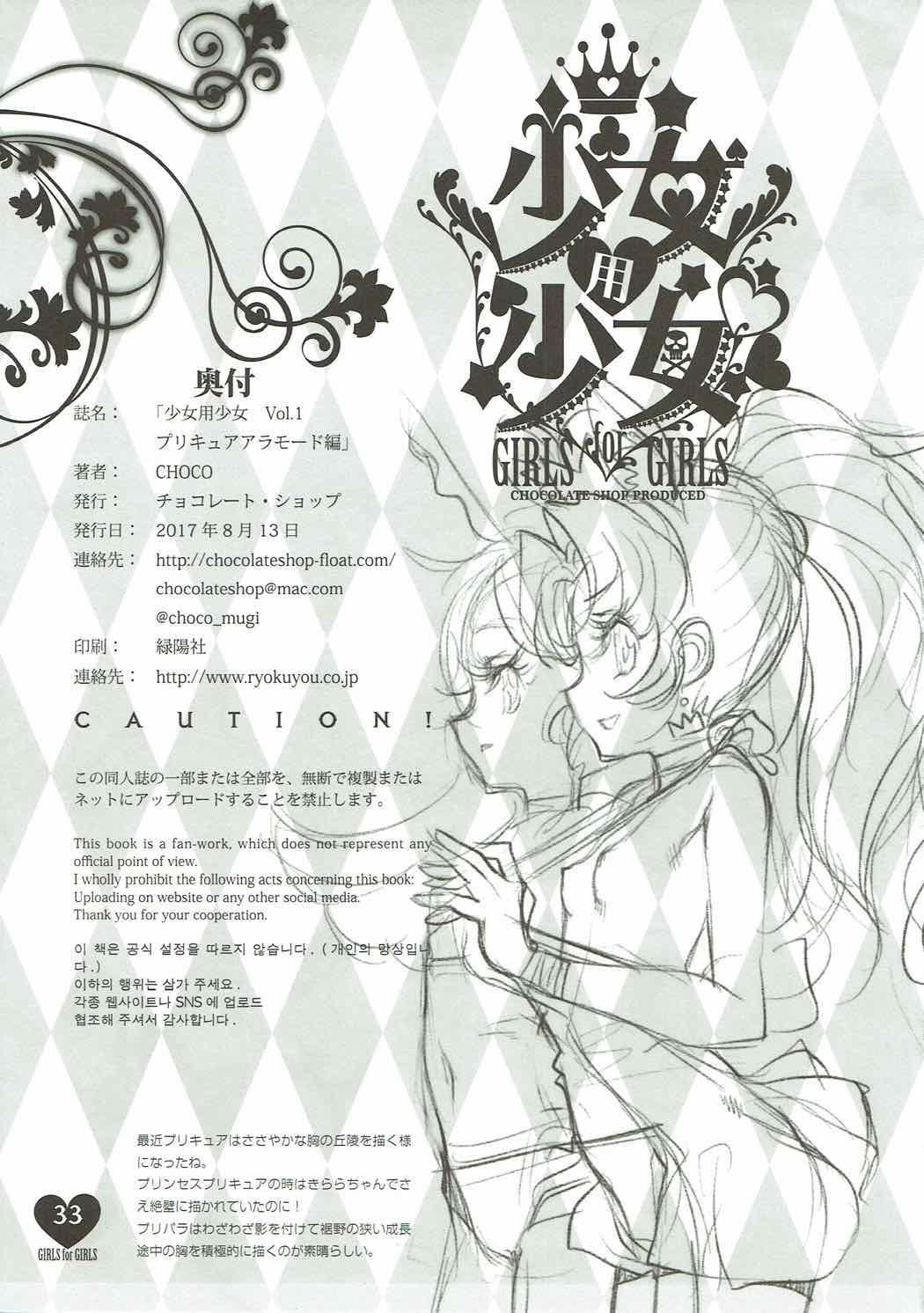 Shoujo You Shoujo PreCure a la Mode Hen 31