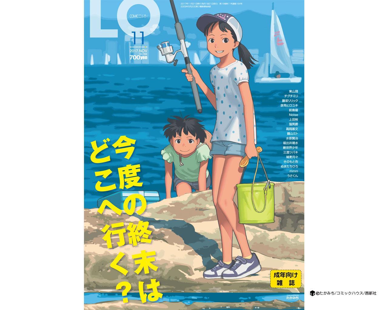 COMIC LO 2017-11 429