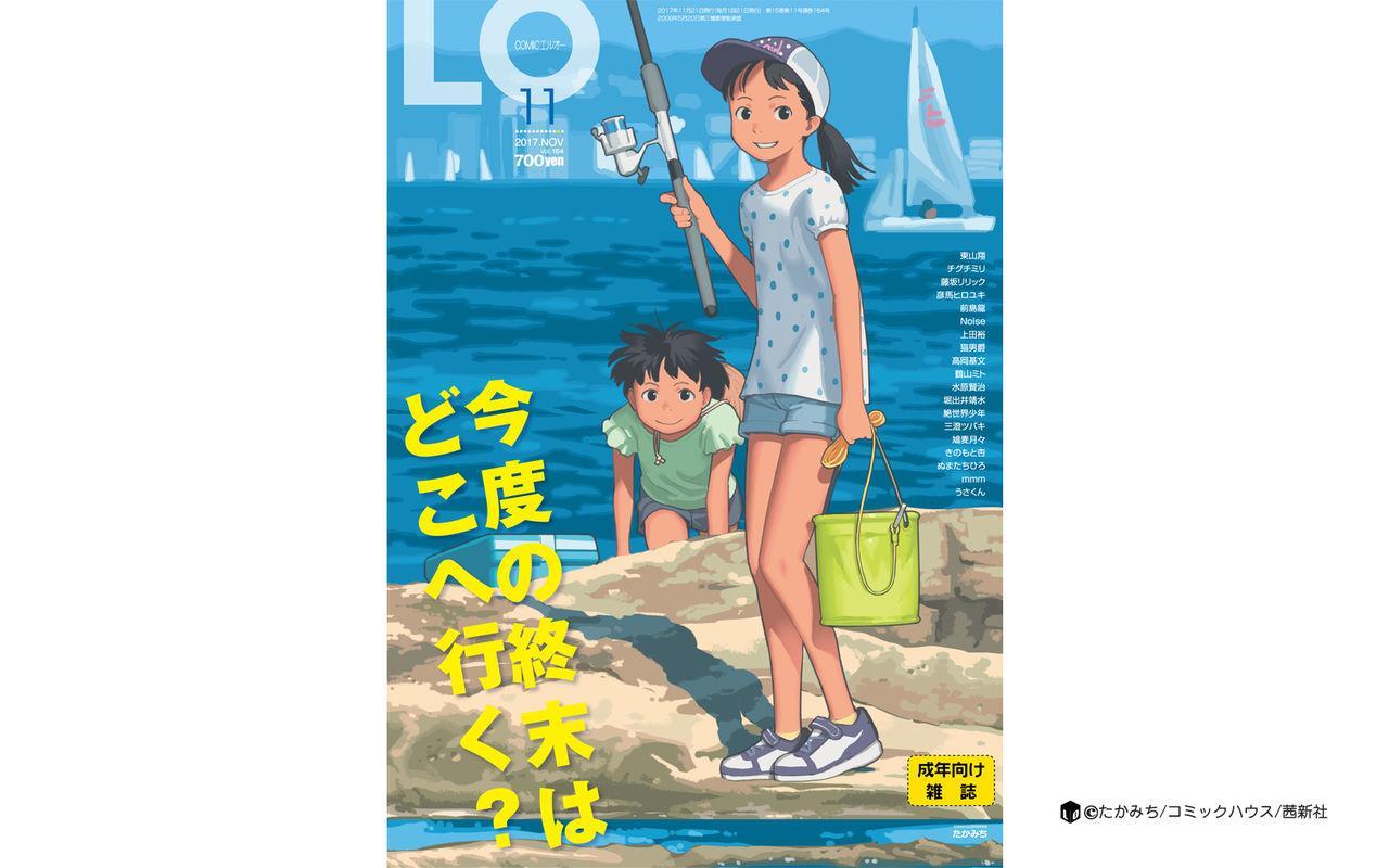 COMIC LO 2017-11 430