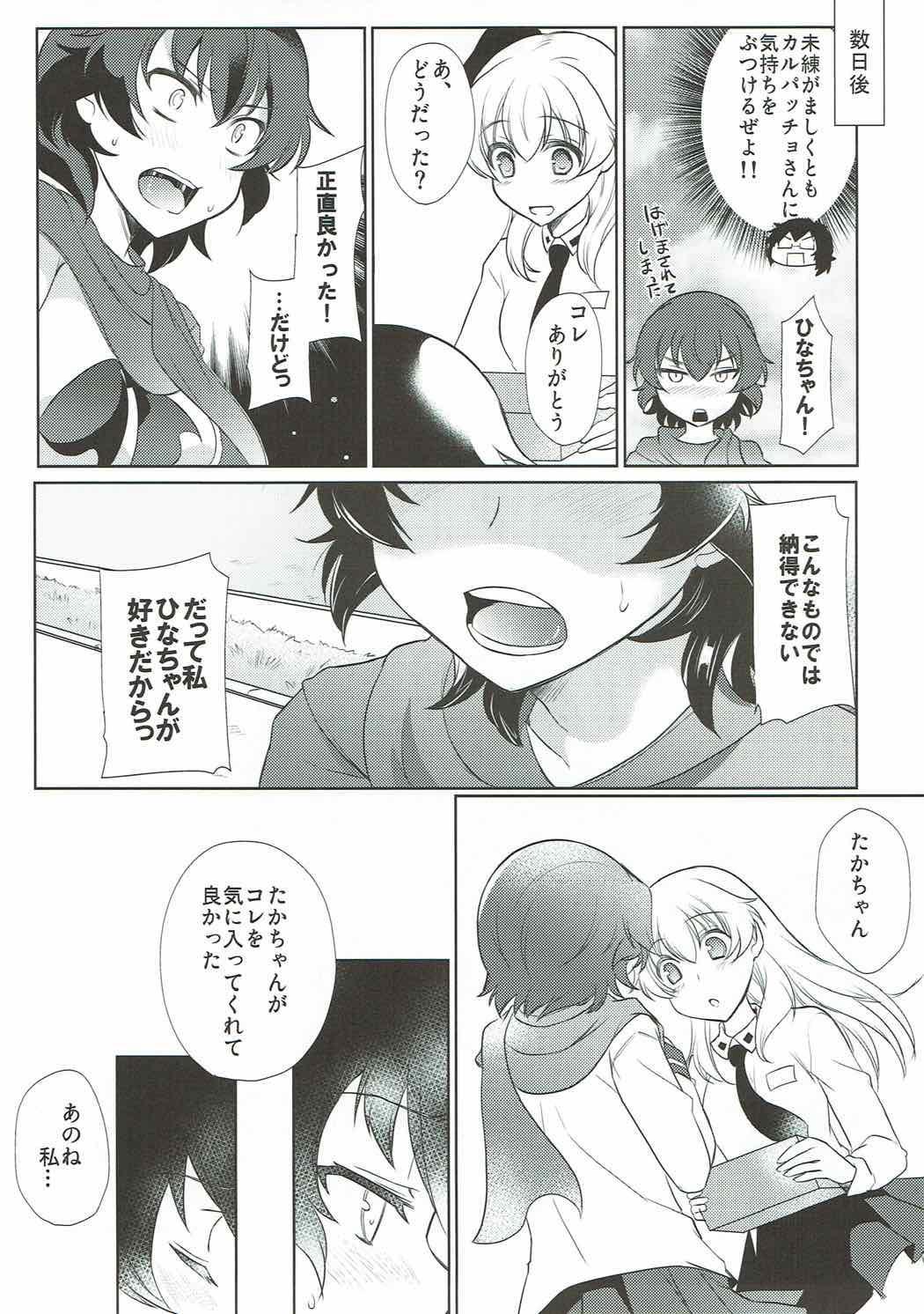 Dakara Watashi wa Sotsugyou dekinai! 21