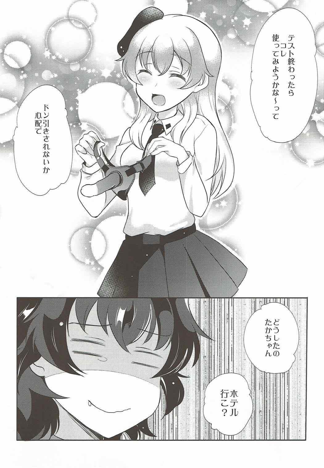 Dakara Watashi wa Sotsugyou dekinai! 22