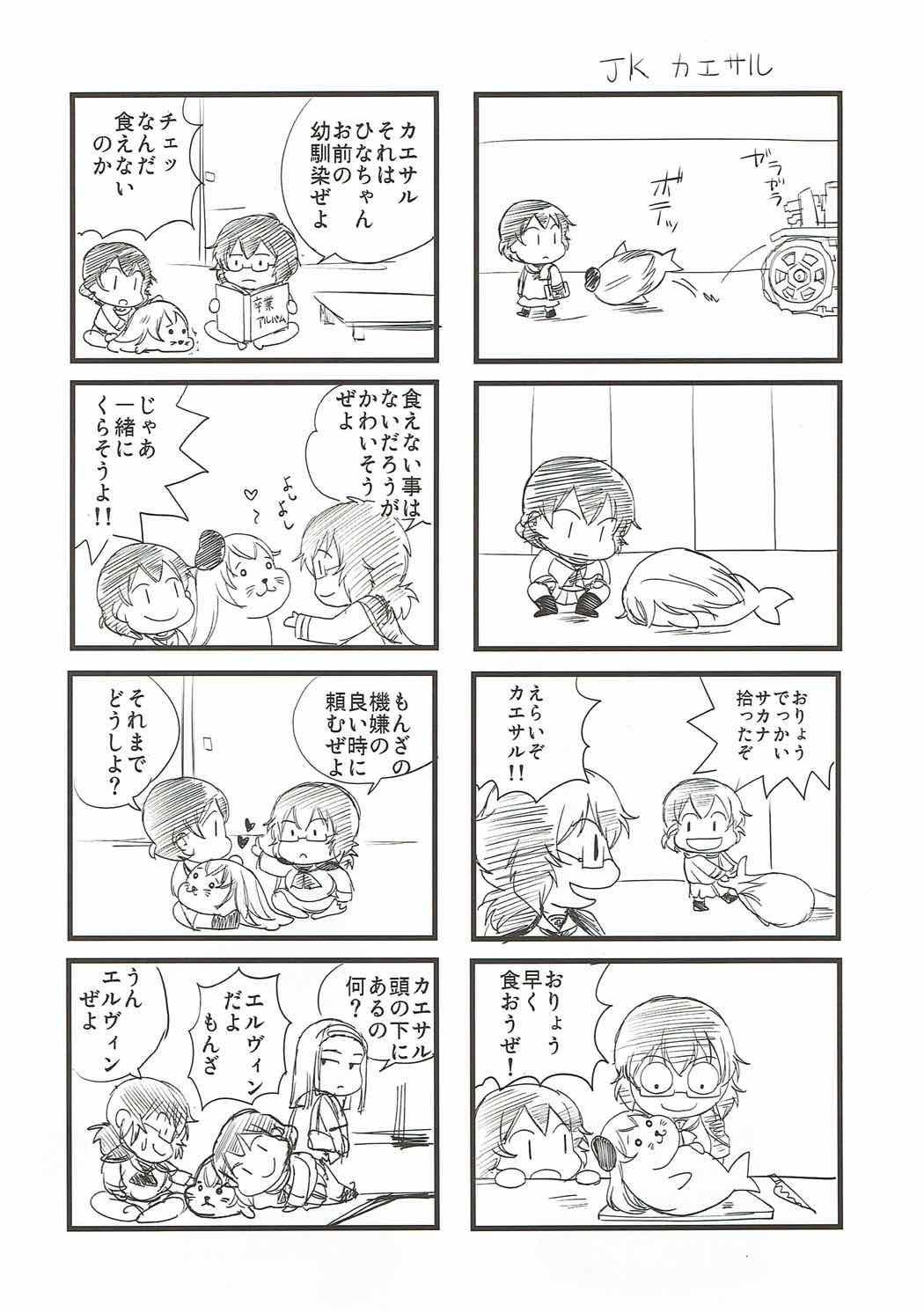 Dakara Watashi wa Sotsugyou dekinai! 28