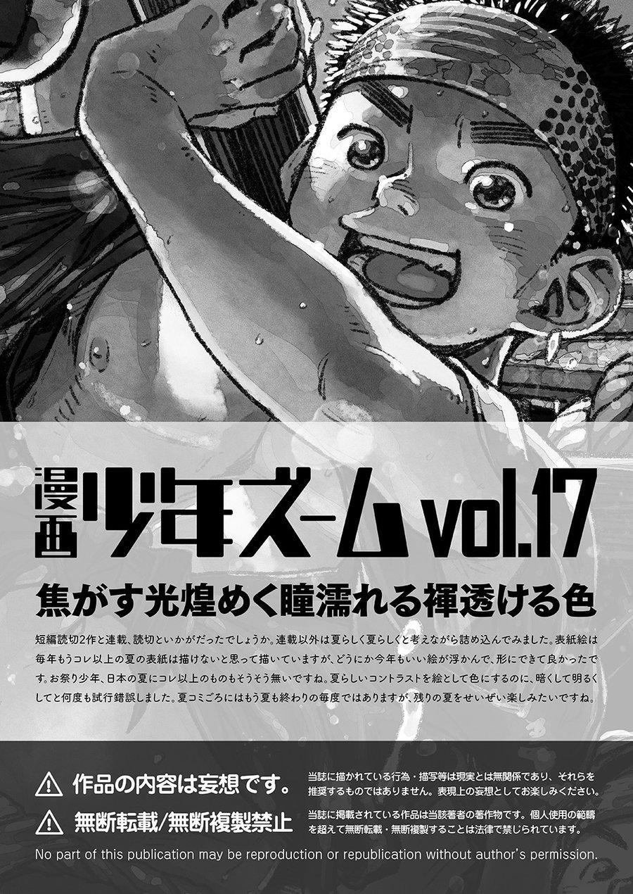Manga Shounen Zoom Vol. 17 56