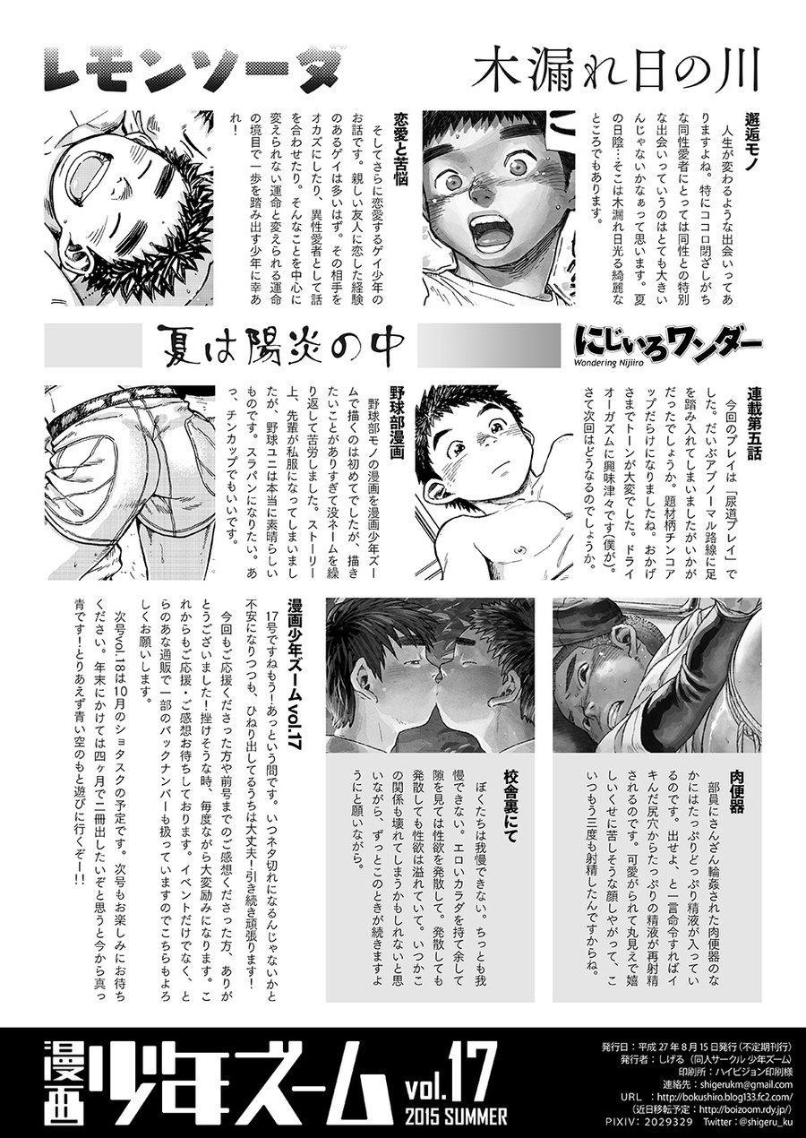Manga Shounen Zoom Vol. 17 57