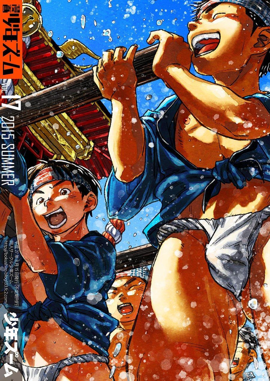 Manga Shounen Zoom Vol. 17 59