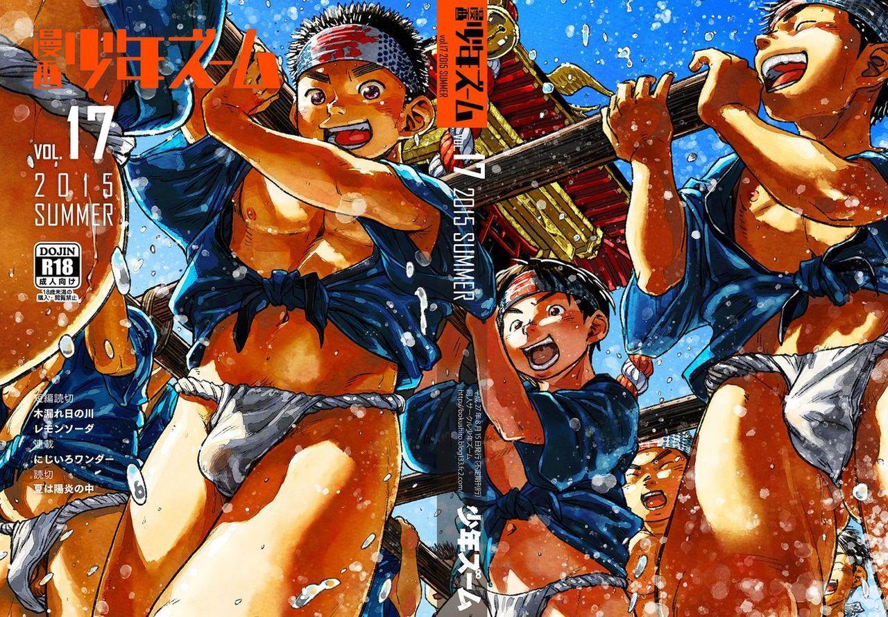 Manga Shounen Zoom Vol. 17 61