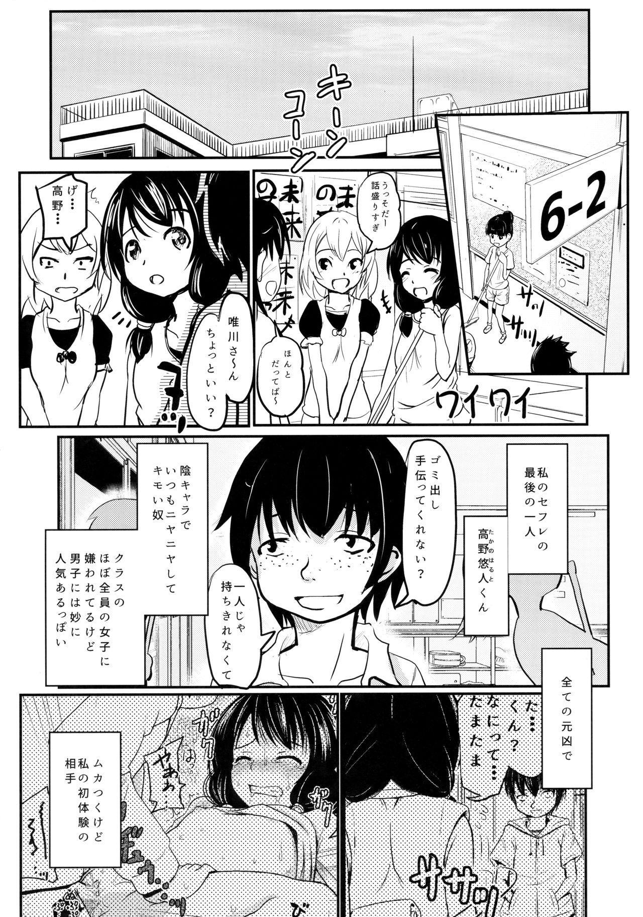 Shougakusei Bitch wa Saikou daze!! Yuikawa Mayu no Dokidoki Ecchi wa Tomerarenai Hen 10