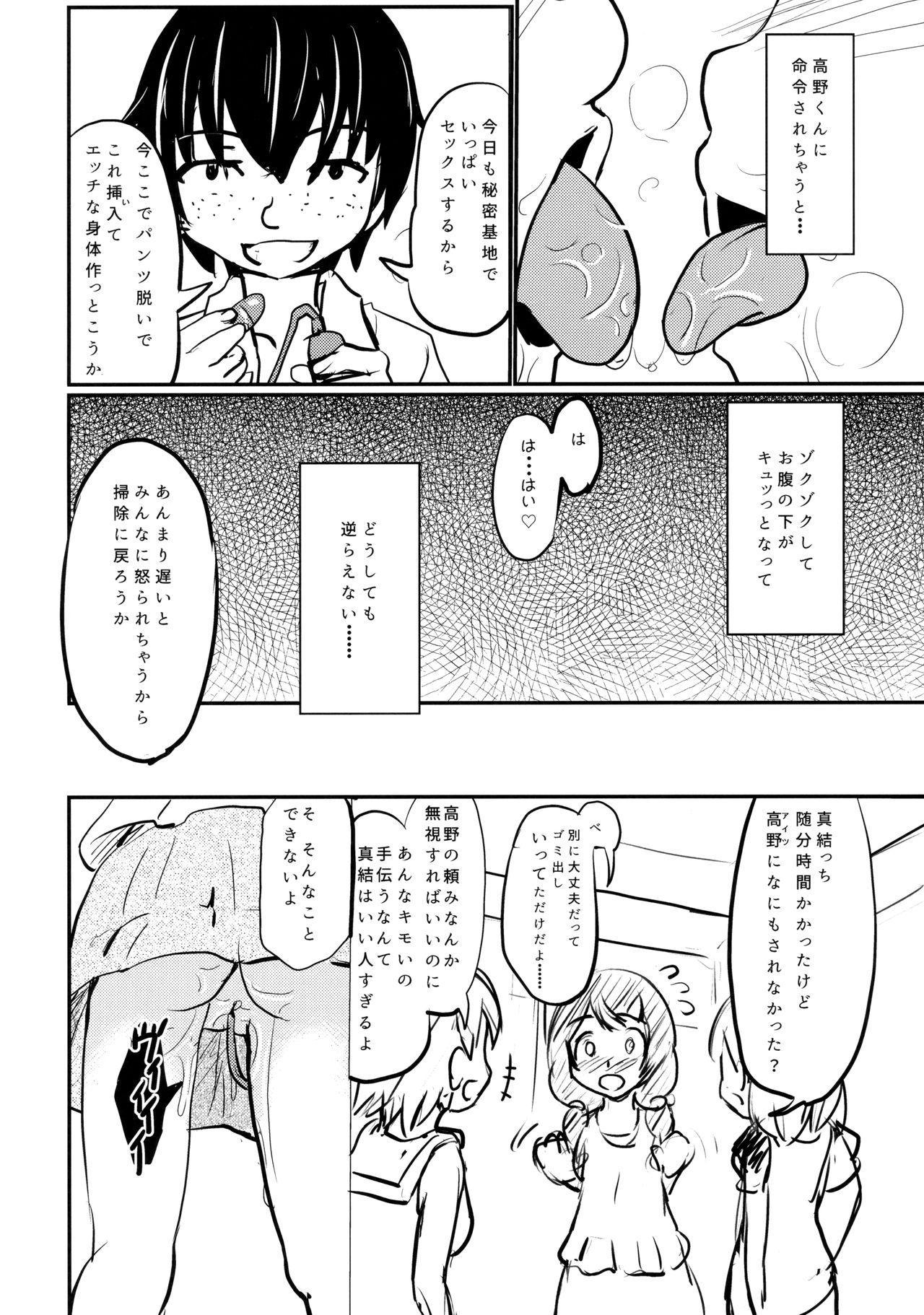 Shougakusei Bitch wa Saikou daze!! Yuikawa Mayu no Dokidoki Ecchi wa Tomerarenai Hen 12