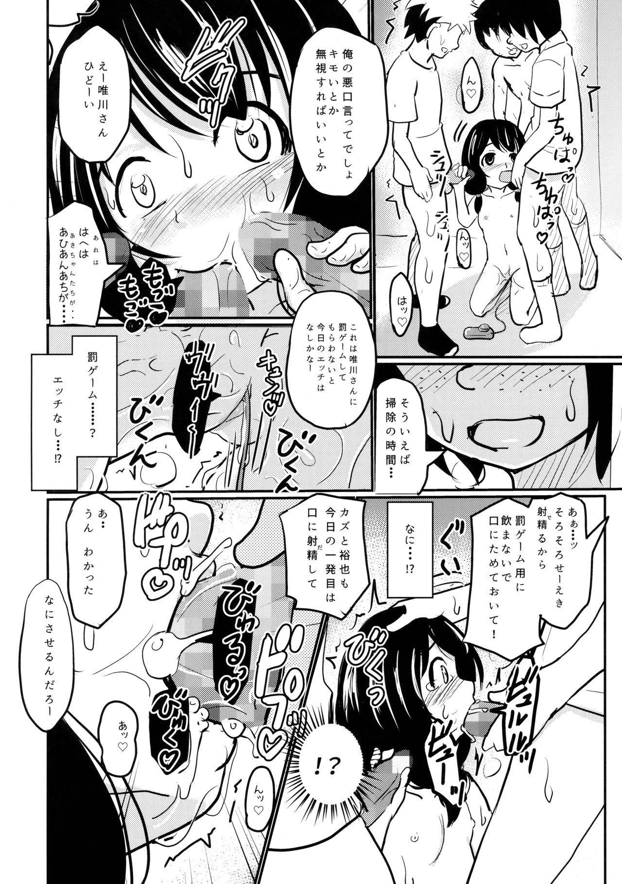 Shougakusei Bitch wa Saikou daze!! Yuikawa Mayu no Dokidoki Ecchi wa Tomerarenai Hen 14