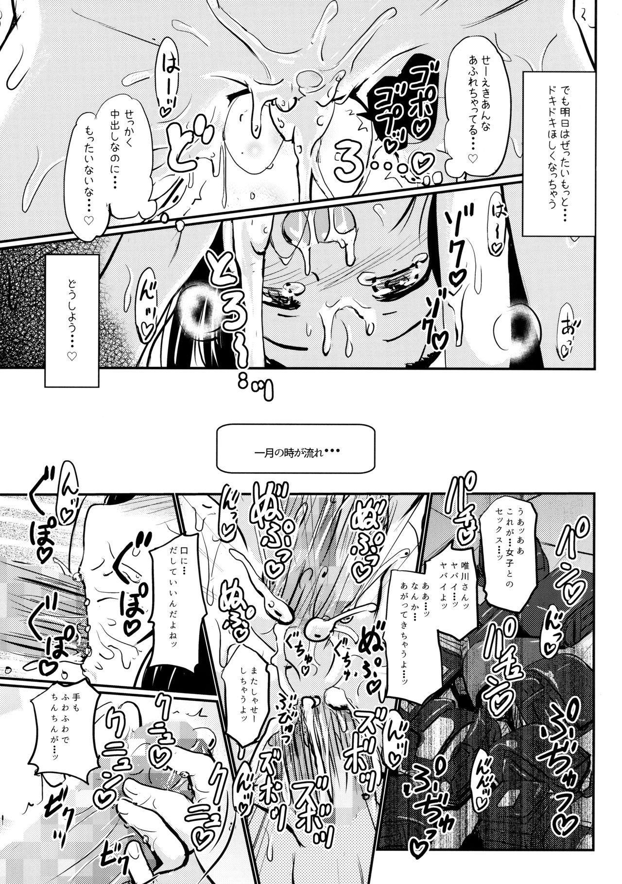 Shougakusei Bitch wa Saikou daze!! Yuikawa Mayu no Dokidoki Ecchi wa Tomerarenai Hen 31