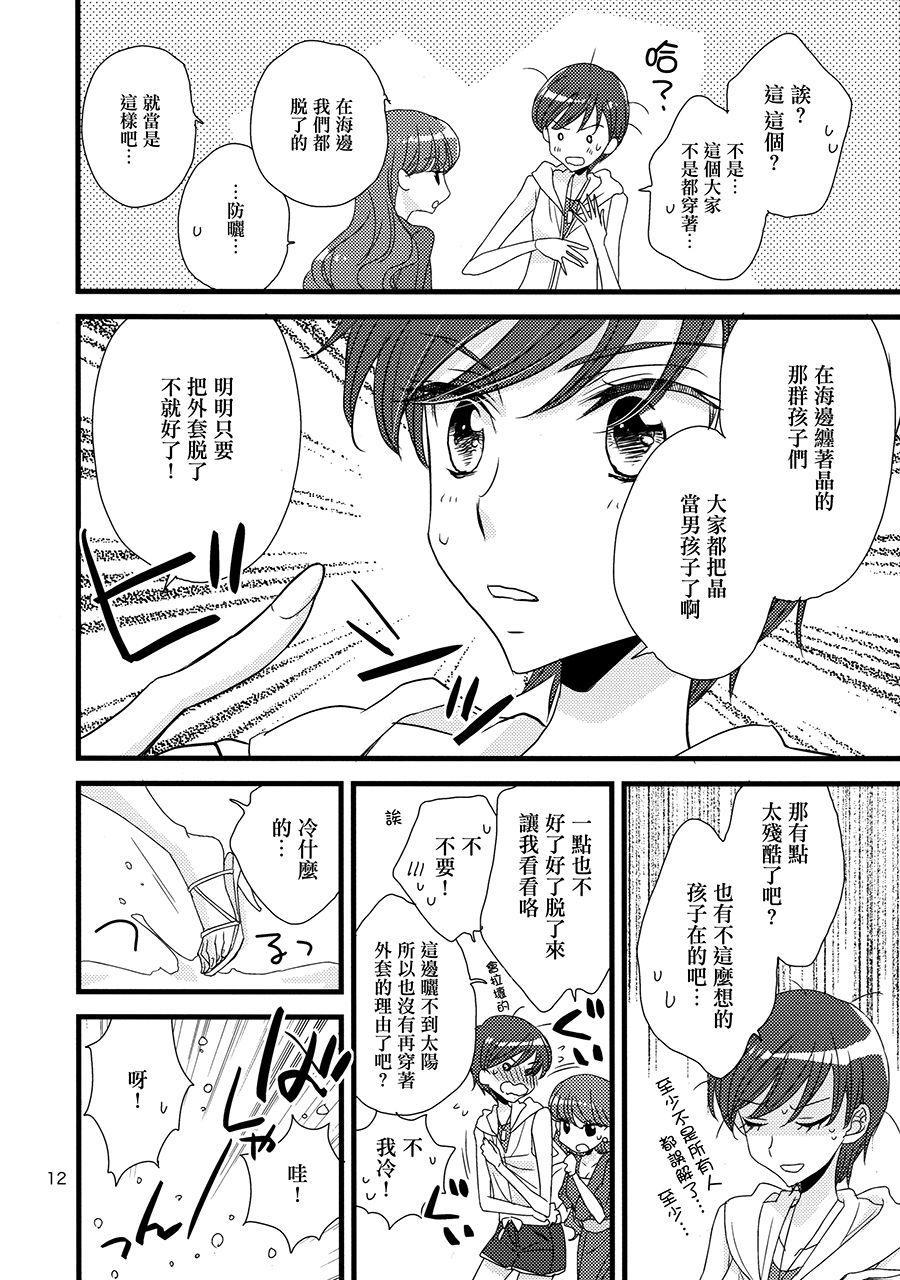 Afurederu Koboreochiru Kirakiraru 11