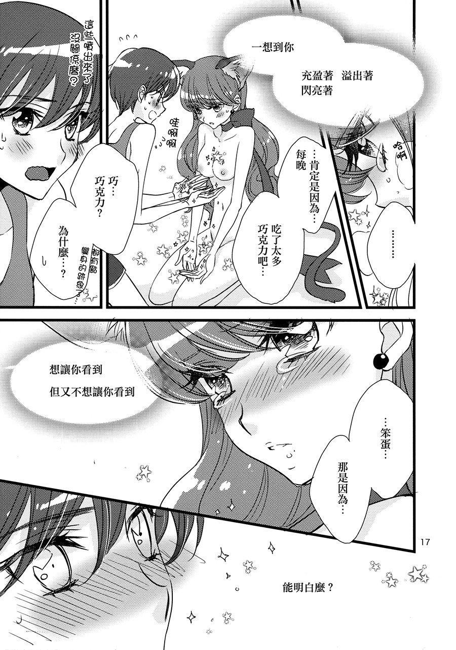 Afurederu Koboreochiru Kirakiraru 16