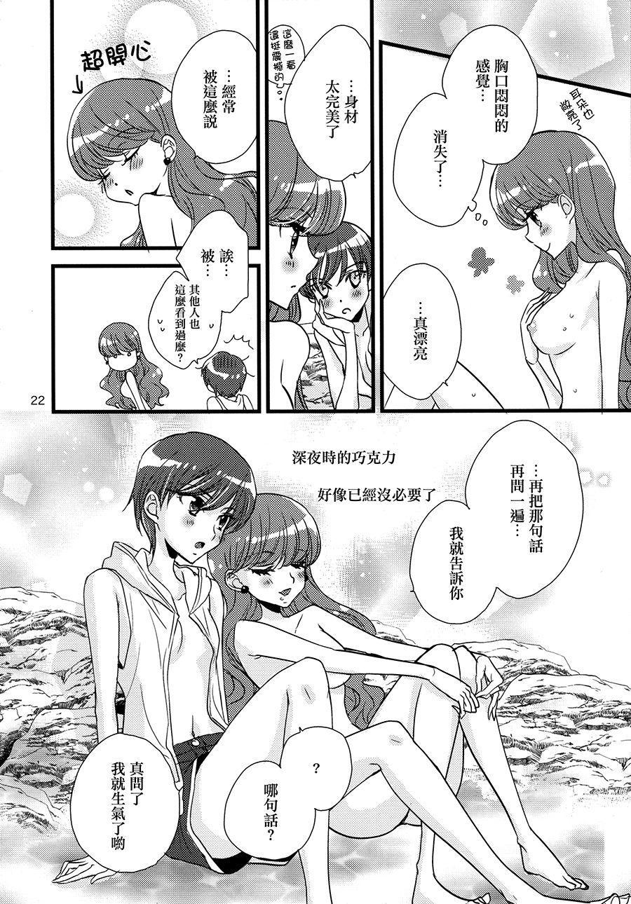 Afurederu Koboreochiru Kirakiraru 21