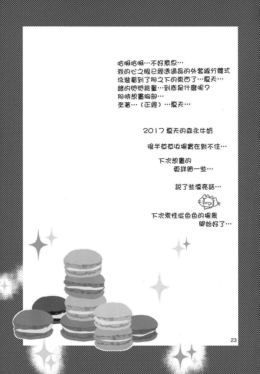 Afurederu Koboreochiru Kirakiraru 22