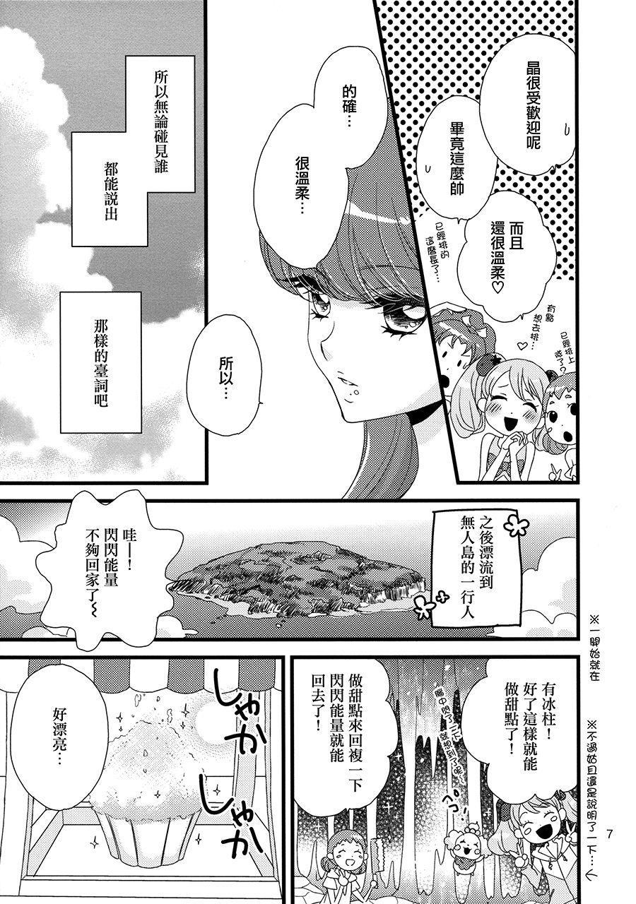 Afurederu Koboreochiru Kirakiraru 6