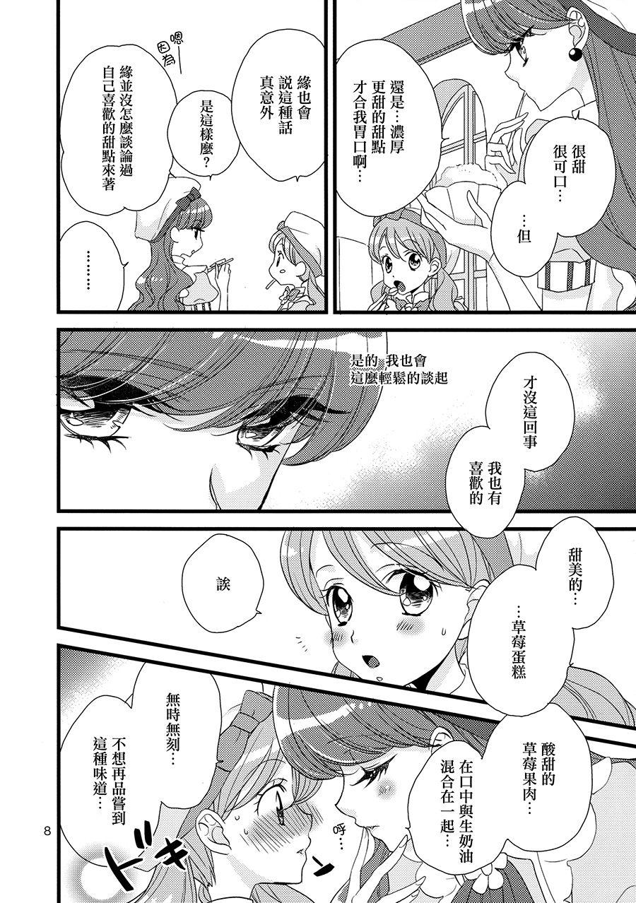 Afurederu Koboreochiru Kirakiraru 7