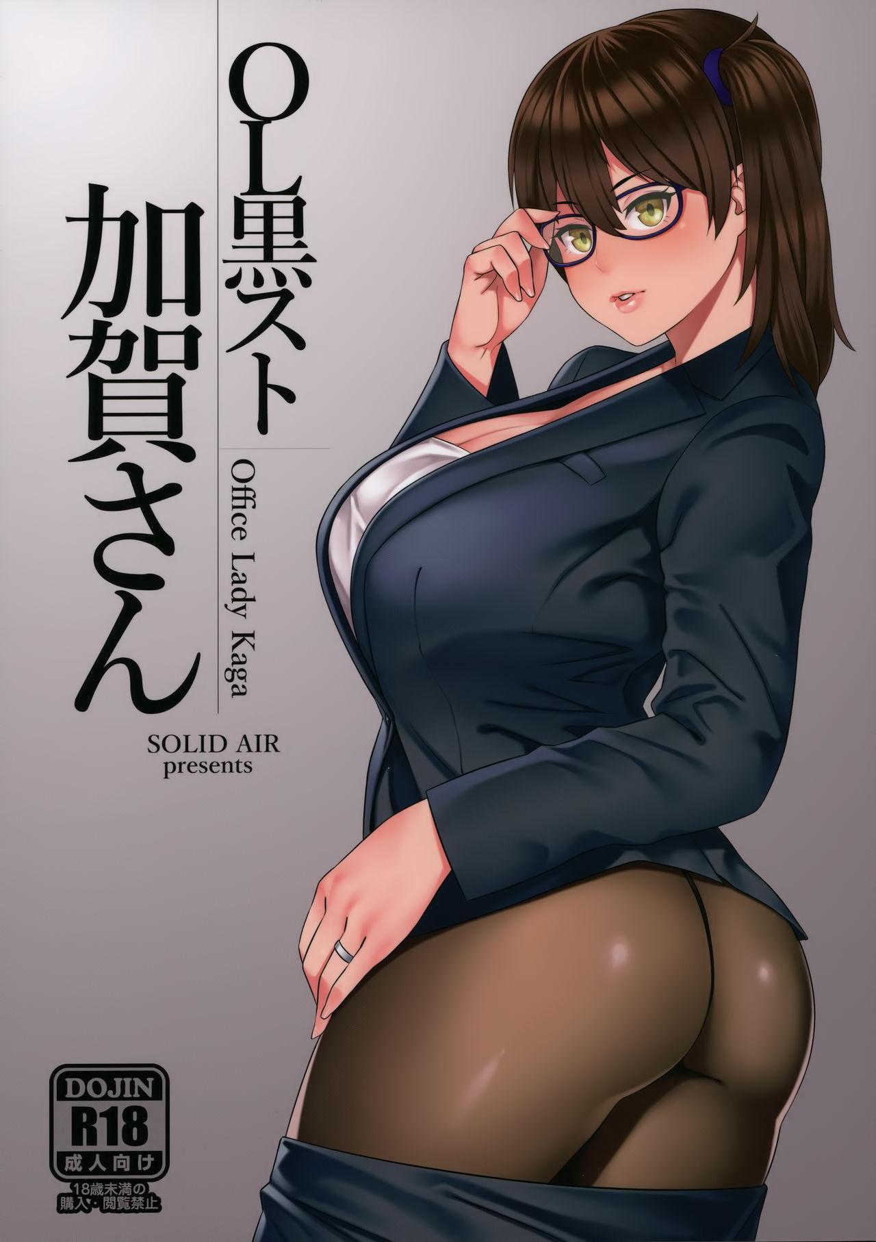OL KuroSto Kaga-san 0