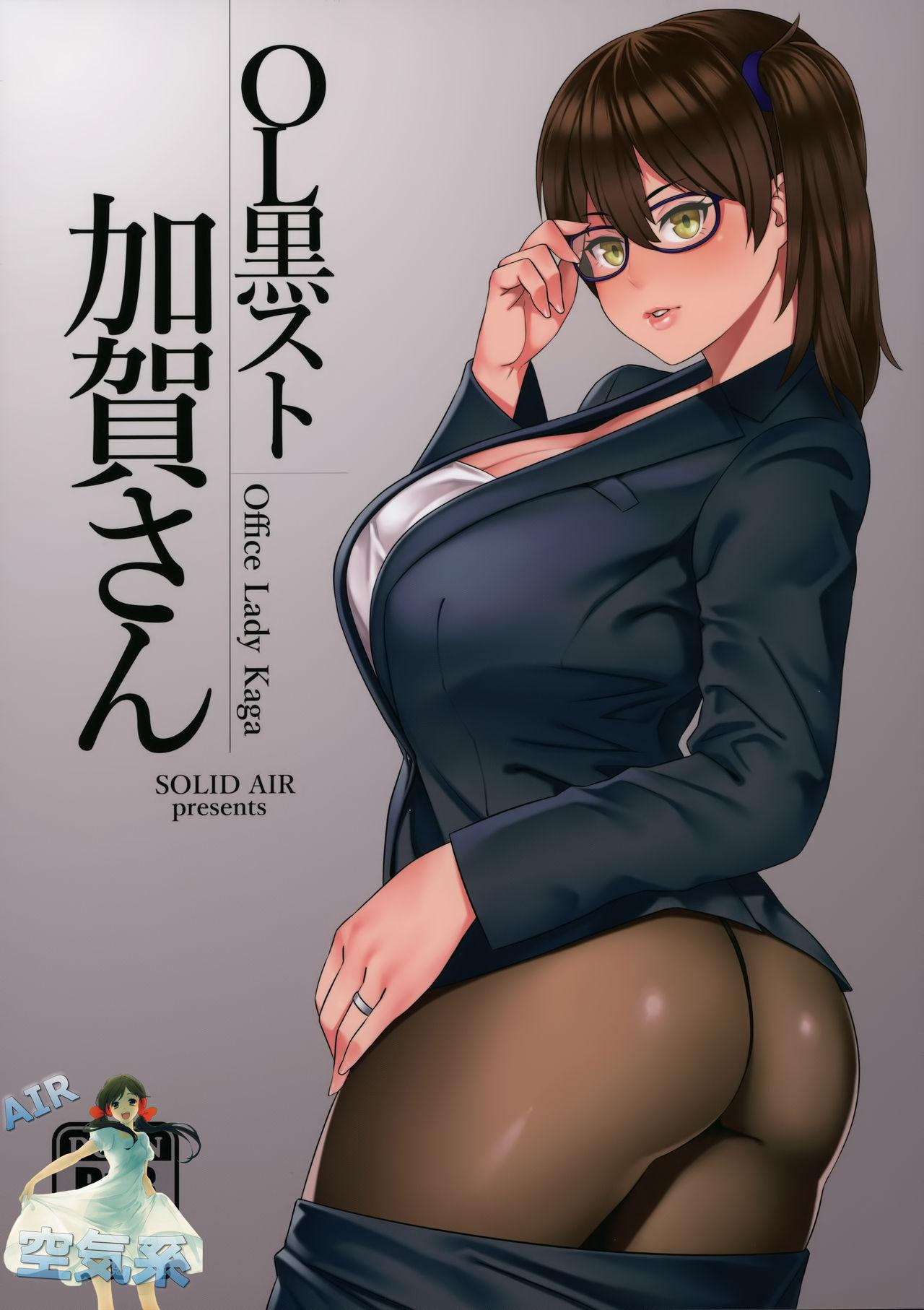 OL KuroSto Kaga-san 1