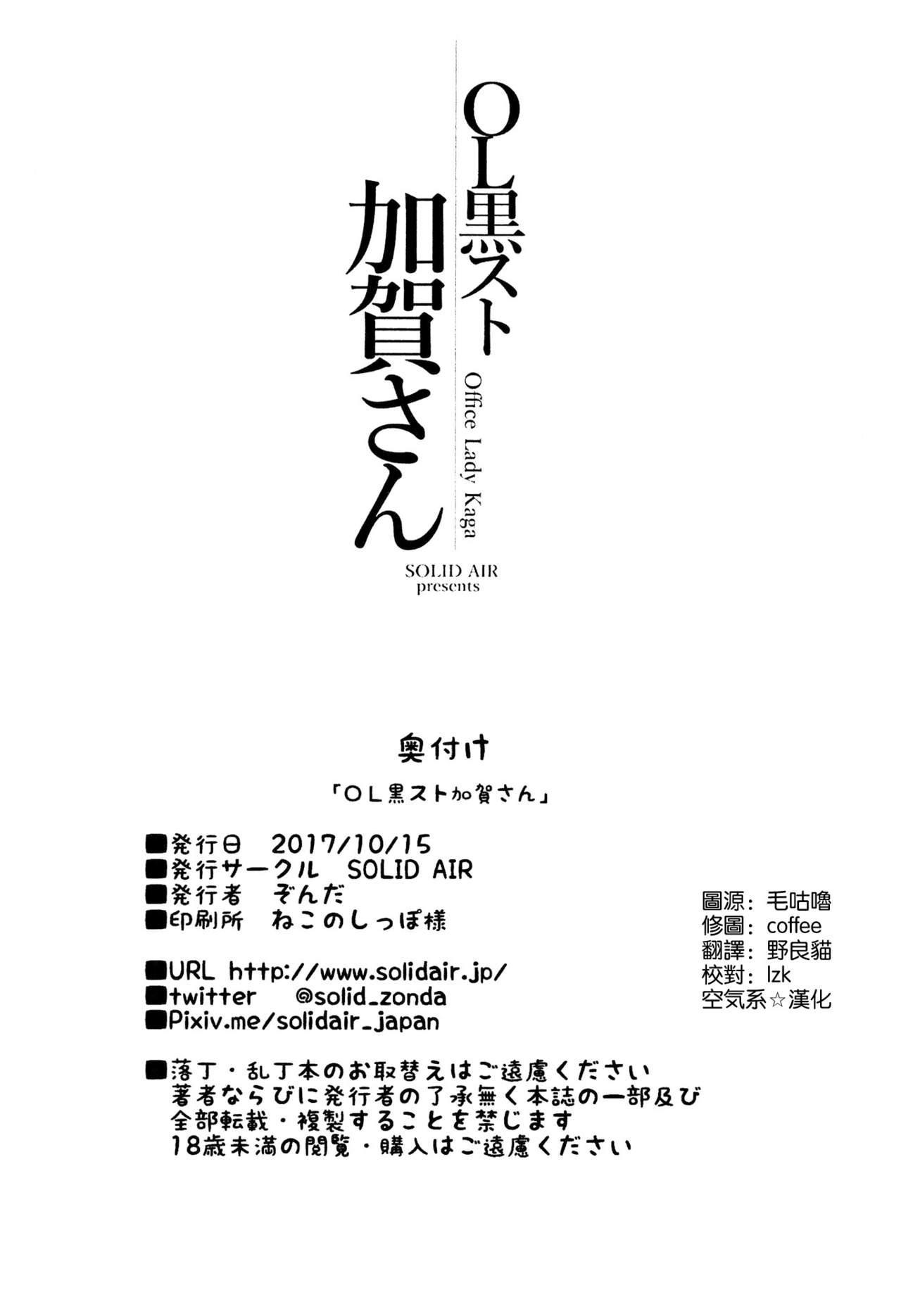 OL KuroSto Kaga-san 19