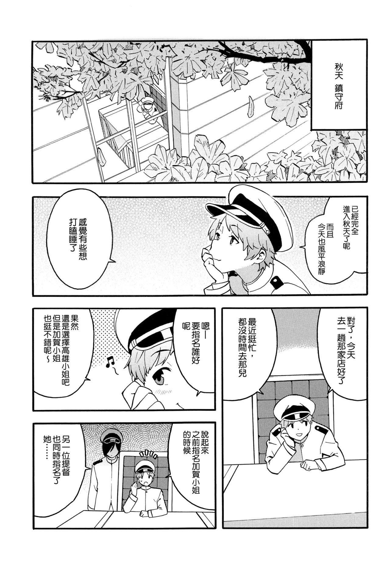 OL KuroSto Kaga-san 2