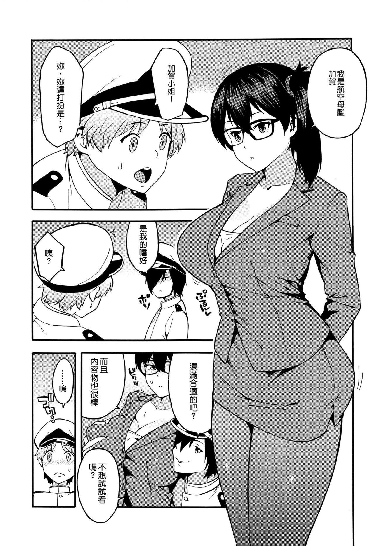 OL KuroSto Kaga-san 4
