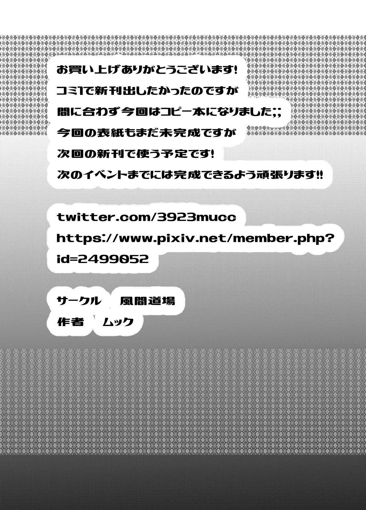 Rakugakibon Chichi Asuka 7