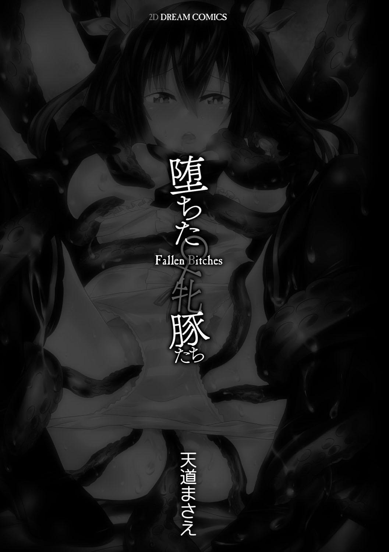 [Tendo Masae] Ochita Mesubuta-tachi - Ch.1-3  [English] {doujins.com} 2