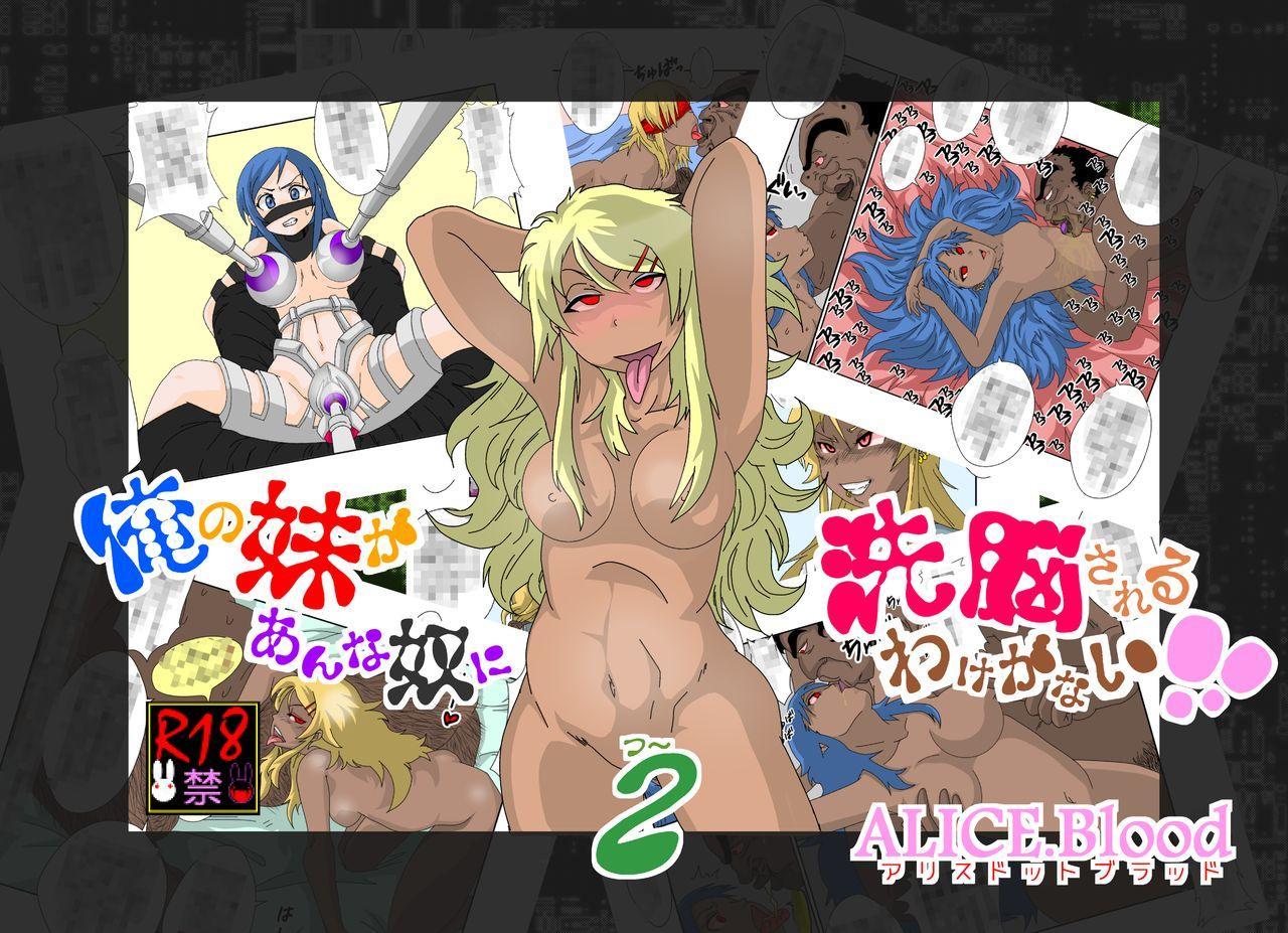 Sennou Kyouikushitsu ~Ore no Imouto ga Annayatsu ni Sennou Sareru Wake ga Nai!! 2 0