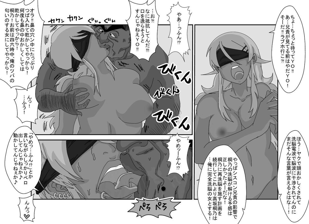 Sennou Kyouikushitsu ~Ore no Imouto ga Annayatsu ni Sennou Sareru Wake ga Nai!! 2 9