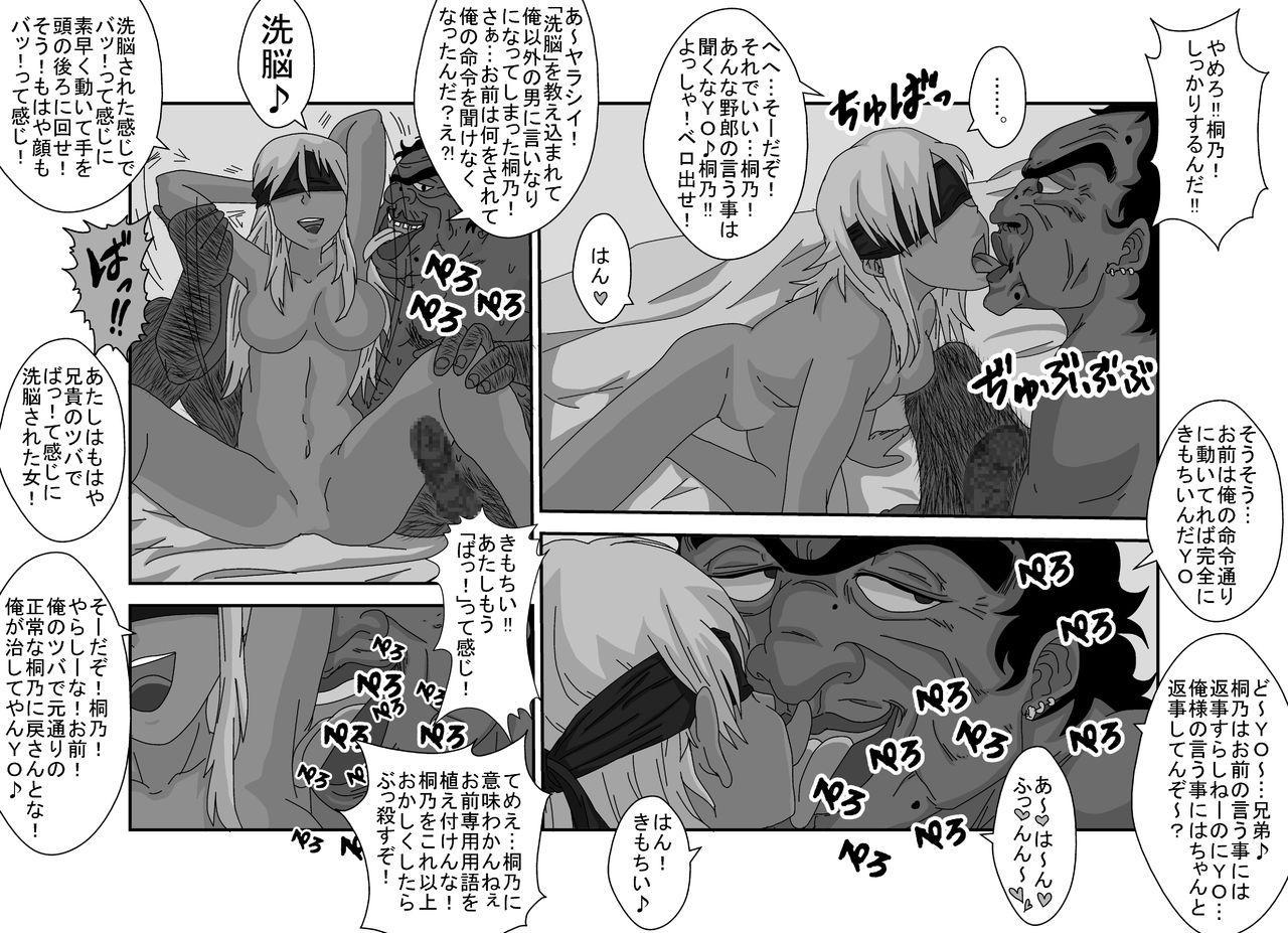 Sennou Kyouikushitsu ~Ore no Imouto ga Annayatsu ni Sennou Sareru Wake ga Nai!! 2 11
