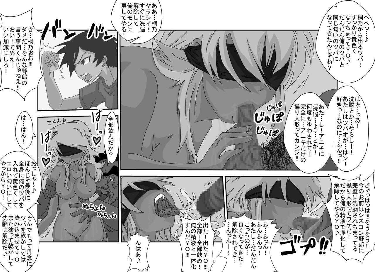 Sennou Kyouikushitsu ~Ore no Imouto ga Annayatsu ni Sennou Sareru Wake ga Nai!! 2 13