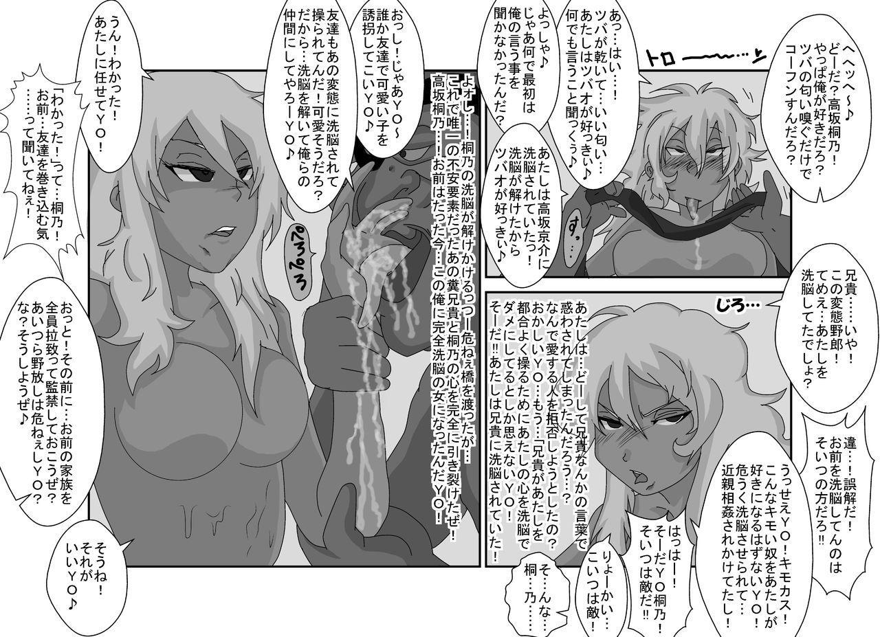 Sennou Kyouikushitsu ~Ore no Imouto ga Annayatsu ni Sennou Sareru Wake ga Nai!! 2 14