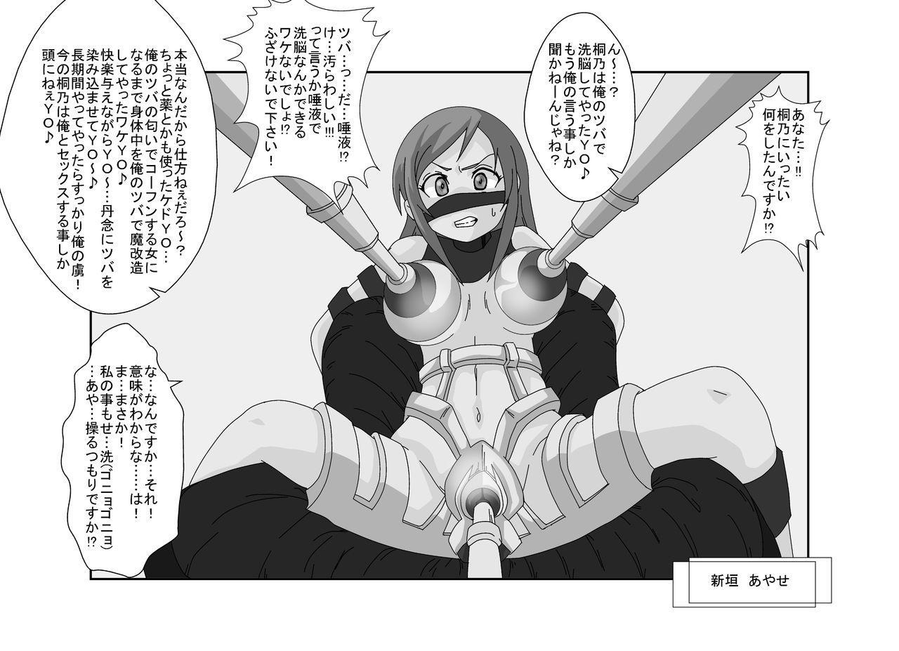 Sennou Kyouikushitsu ~Ore no Imouto ga Annayatsu ni Sennou Sareru Wake ga Nai!! 2 15