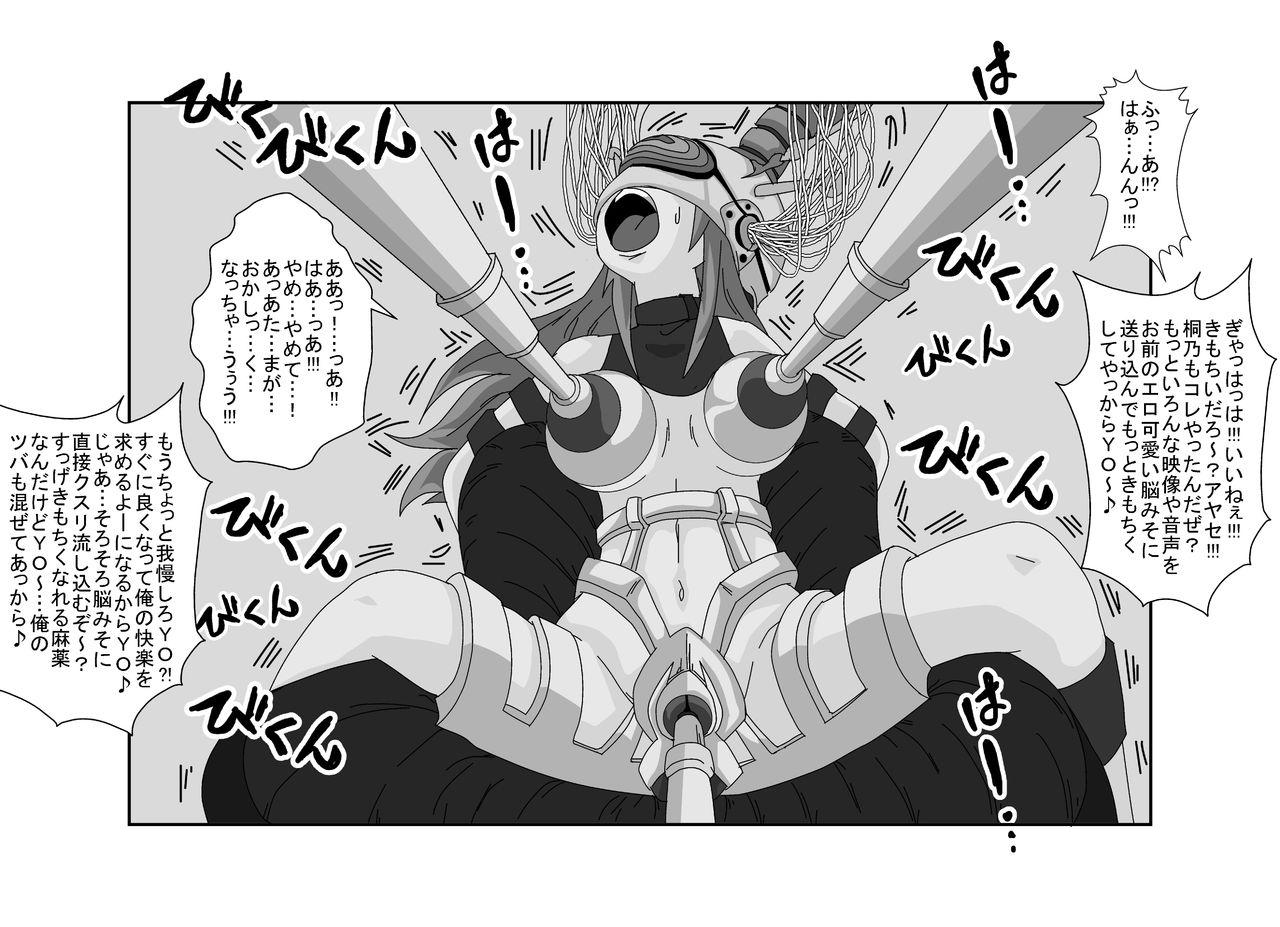 Sennou Kyouikushitsu ~Ore no Imouto ga Annayatsu ni Sennou Sareru Wake ga Nai!! 2 17