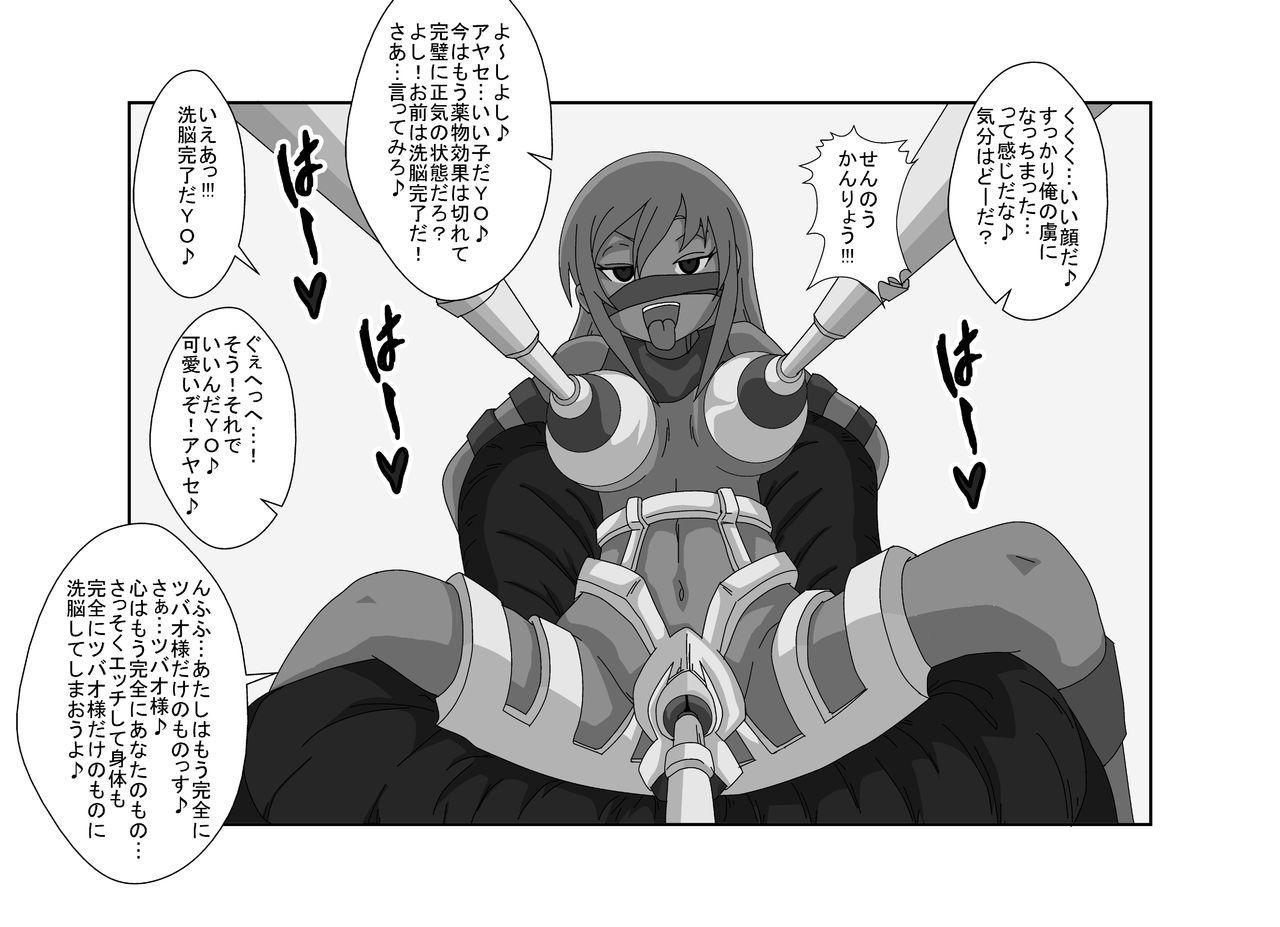Sennou Kyouikushitsu ~Ore no Imouto ga Annayatsu ni Sennou Sareru Wake ga Nai!! 2 23