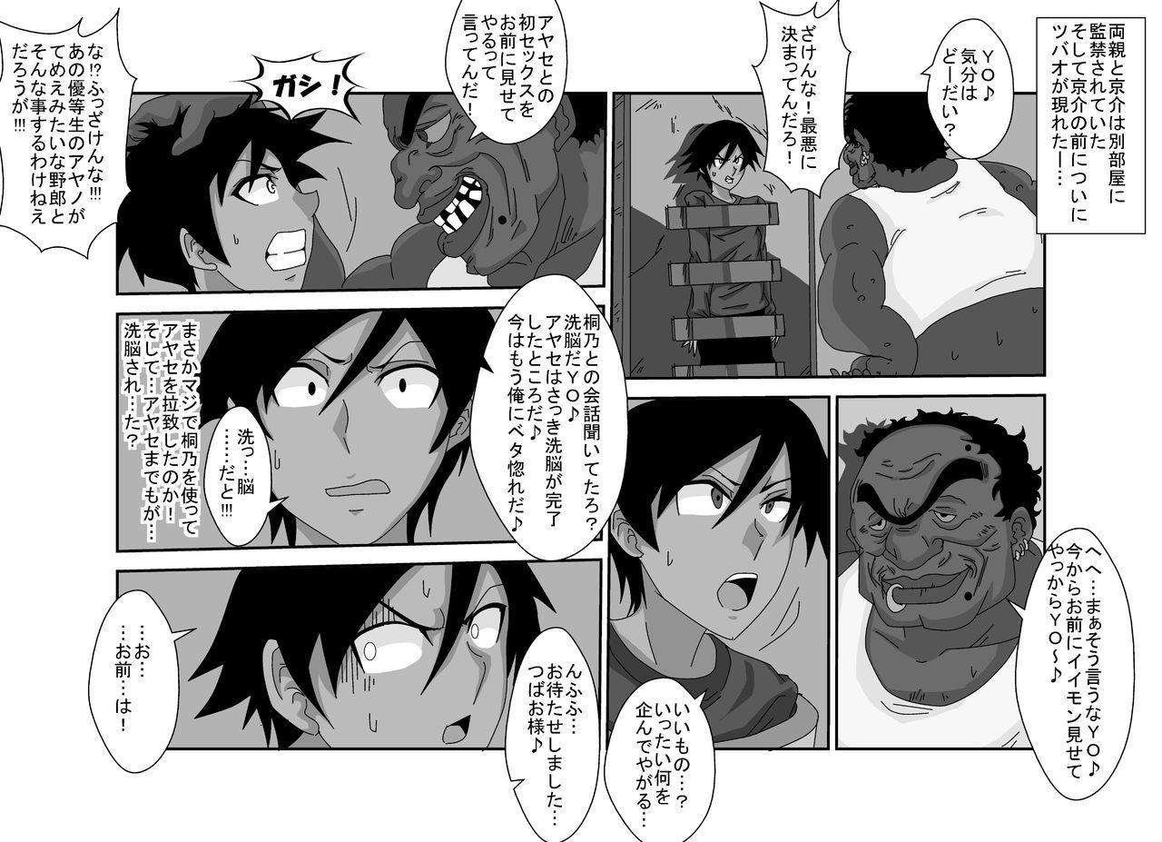 Sennou Kyouikushitsu ~Ore no Imouto ga Annayatsu ni Sennou Sareru Wake ga Nai!! 2 24