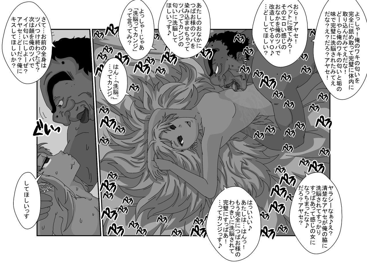 Sennou Kyouikushitsu ~Ore no Imouto ga Annayatsu ni Sennou Sareru Wake ga Nai!! 2 27