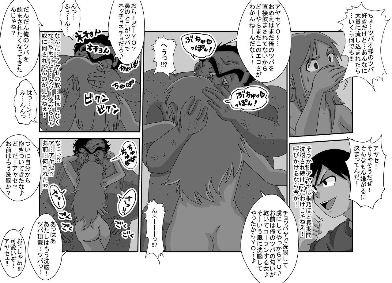 Sennou Kyouikushitsu ~Ore no Imouto ga Annayatsu ni Sennou Sareru Wake ga Nai!! 2 29