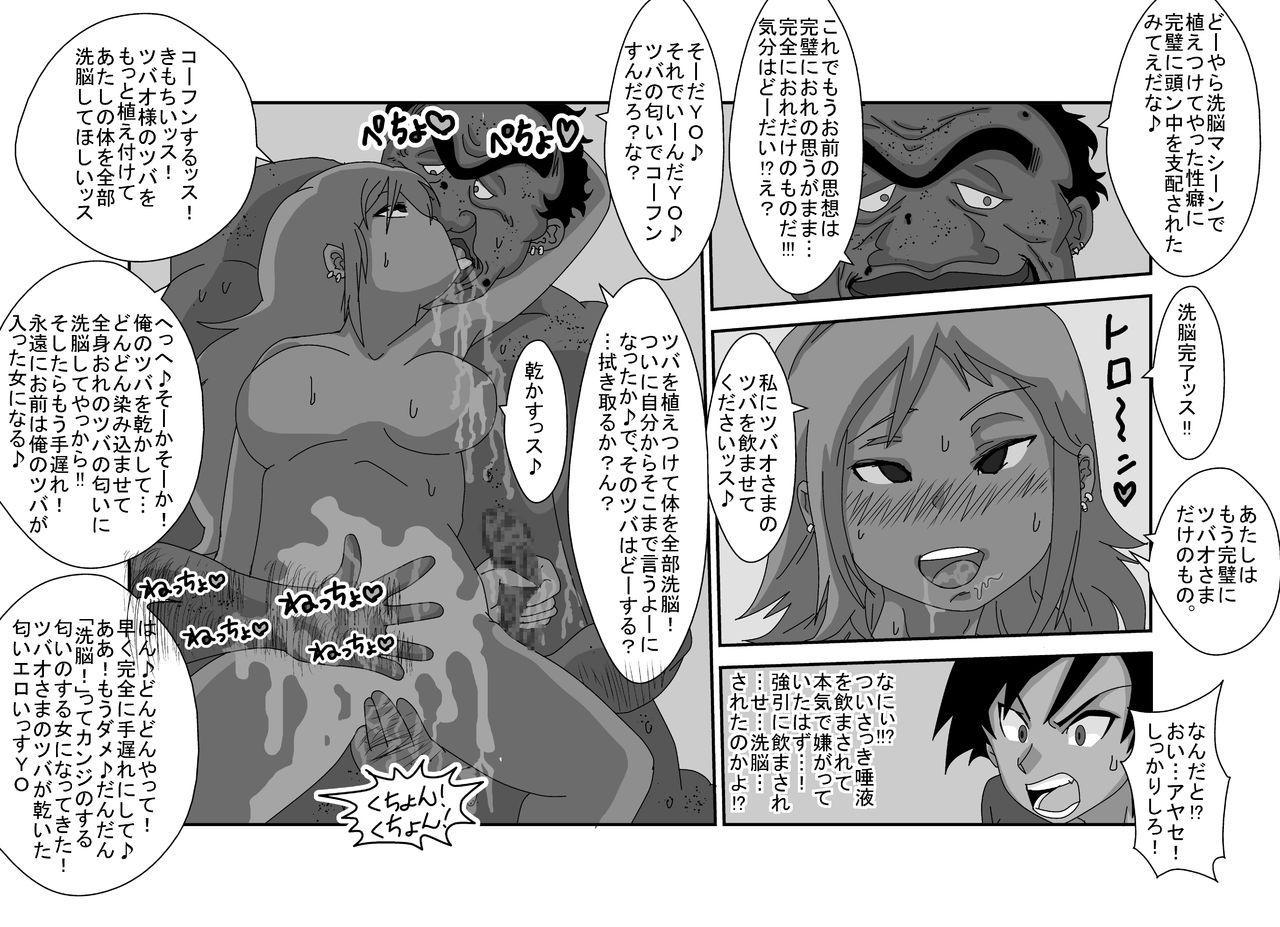 Sennou Kyouikushitsu ~Ore no Imouto ga Annayatsu ni Sennou Sareru Wake ga Nai!! 2 30