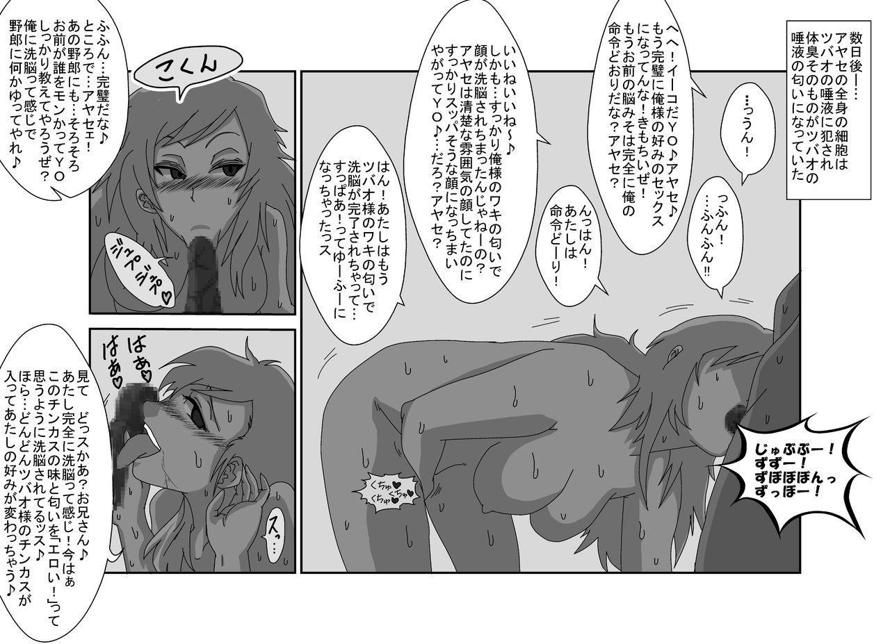 Sennou Kyouikushitsu ~Ore no Imouto ga Annayatsu ni Sennou Sareru Wake ga Nai!! 2 31