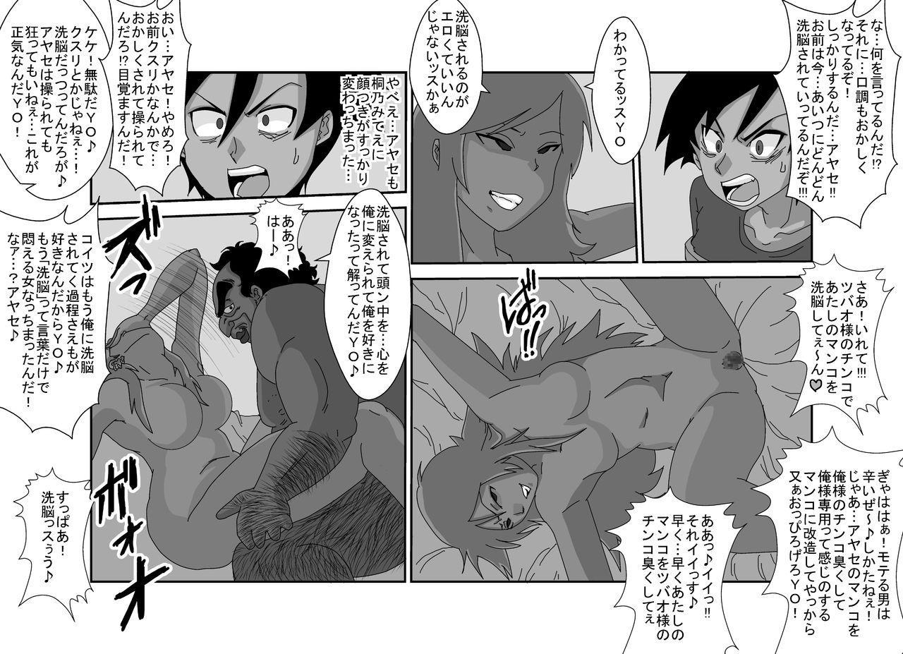 Sennou Kyouikushitsu ~Ore no Imouto ga Annayatsu ni Sennou Sareru Wake ga Nai!! 2 32
