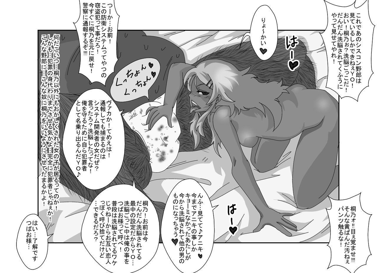 Sennou Kyouikushitsu ~Ore no Imouto ga Annayatsu ni Sennou Sareru Wake ga Nai!! 2 4