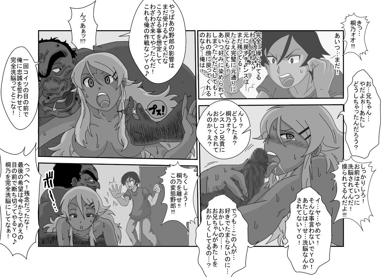 Sennou Kyouikushitsu ~Ore no Imouto ga Annayatsu ni Sennou Sareru Wake ga Nai!! 2 6