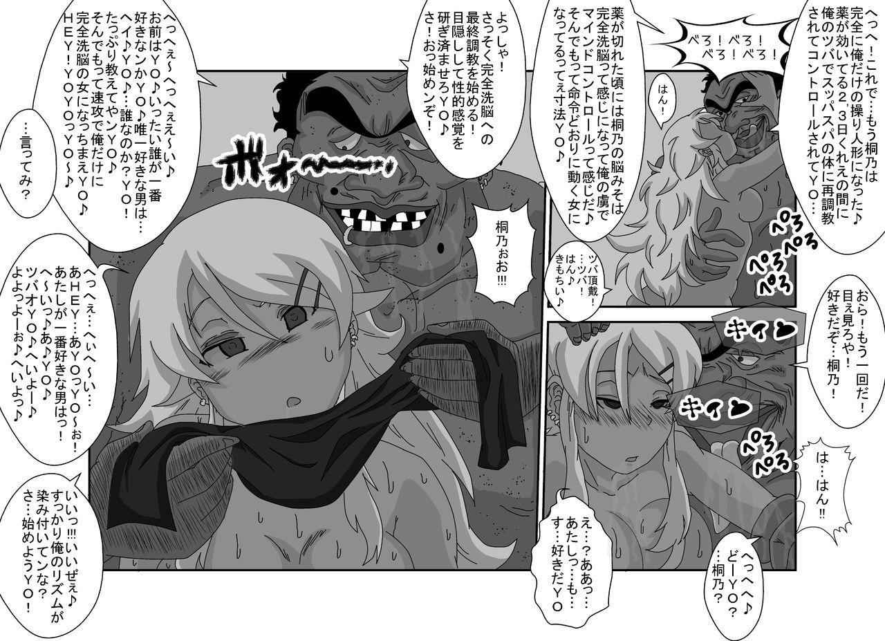 Sennou Kyouikushitsu ~Ore no Imouto ga Annayatsu ni Sennou Sareru Wake ga Nai!! 2 8