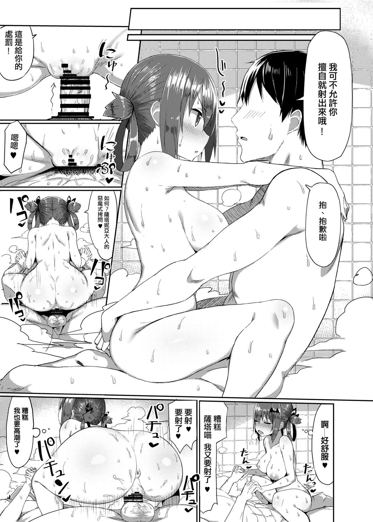Koisuru Dai Akuma 17