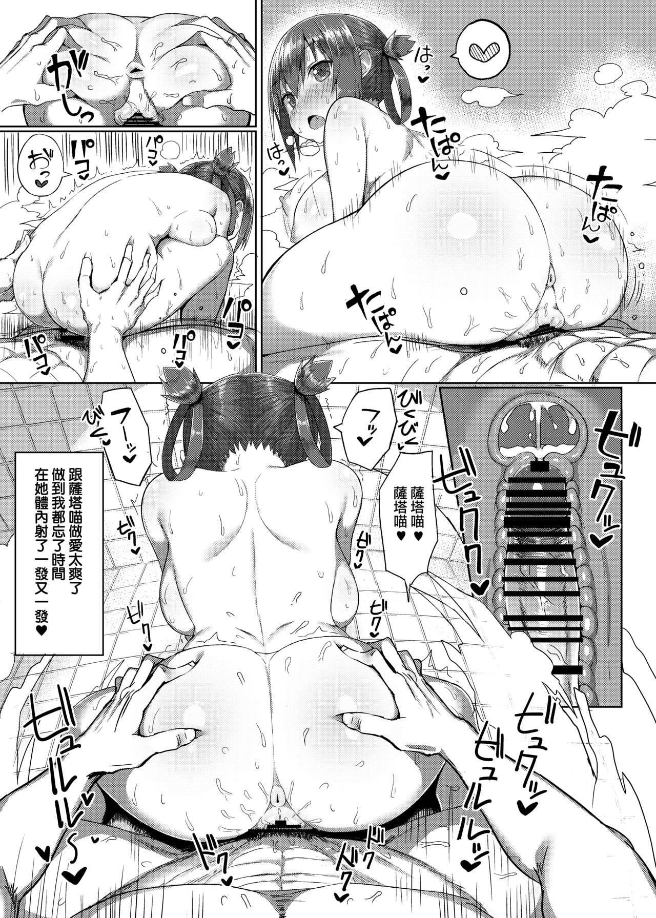 Koisuru Dai Akuma 19