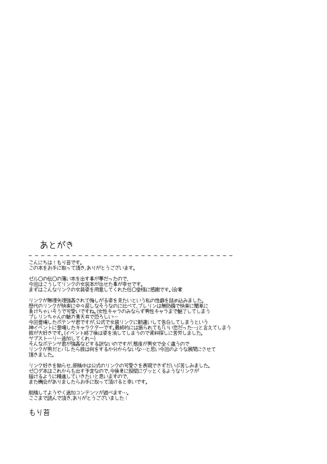 Yuusha ga Onnanoko ni Sarechau Hon 25