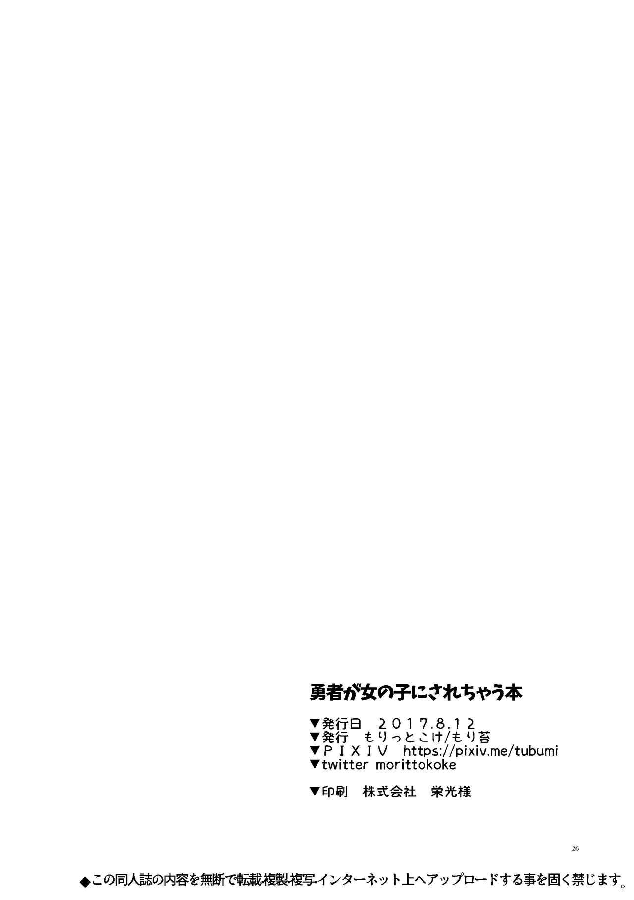 Yuusha ga Onnanoko ni Sarechau Hon 26