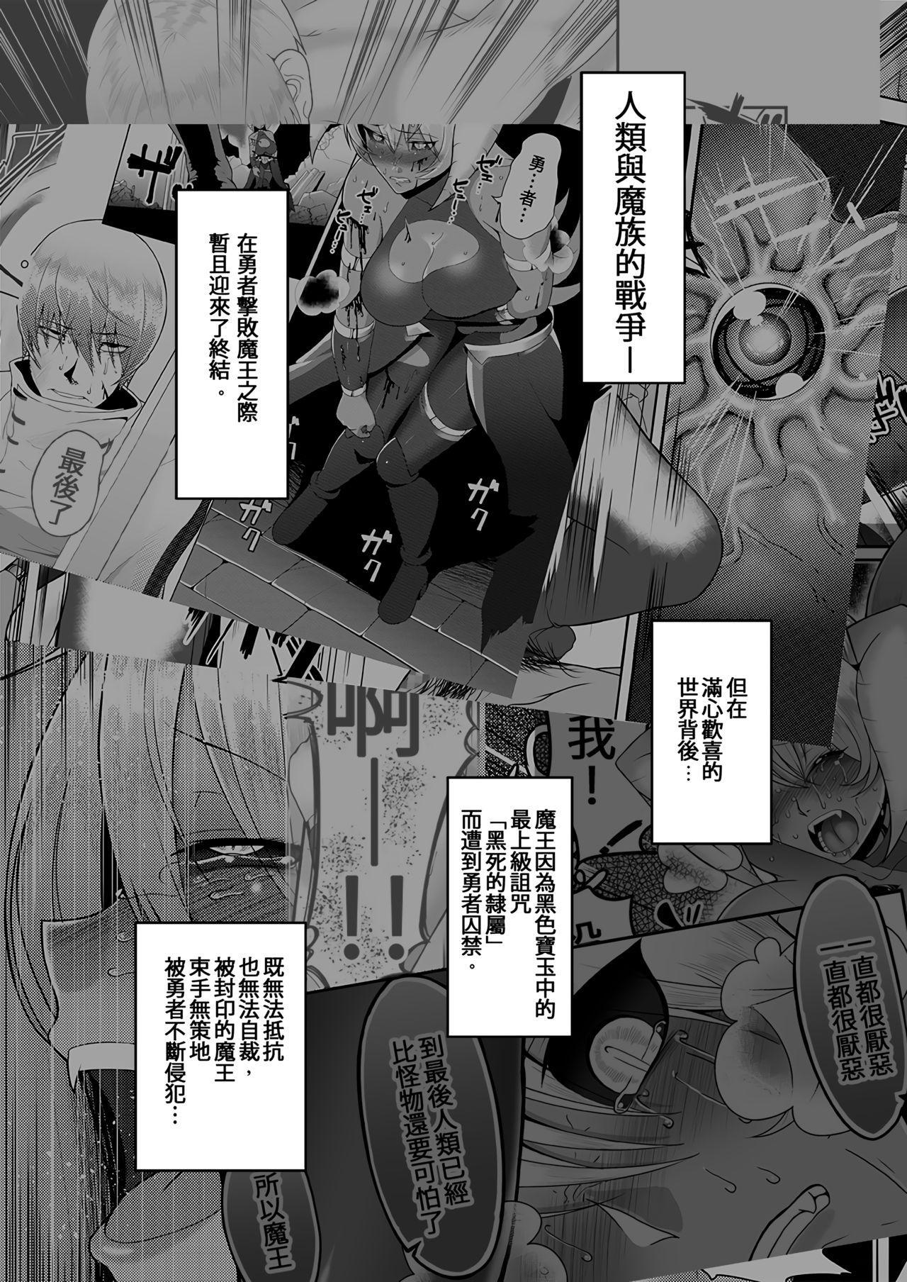 Reizoku Maou II 1